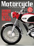 MOTORCYCLE CLASSICS STREET BIKES OF THE '60S SPECIAL COLLECTOR'S EDITION